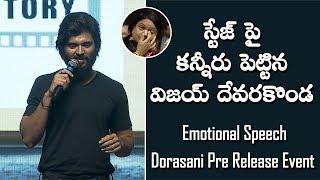 vijay devarakonda emotional speech @ Dorasani Pre Release Event || Anand Deverakonda