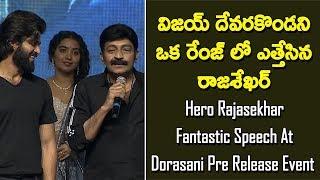 Hero Rajasekhar Fantastic Speech At Dorasani Pre Release Event | Anand Deverakonda, Shivathmika