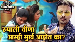 Rupali Veena FIGHTS And PATCHES UP Again | Bigg Boss Marathi 2 Latest Update