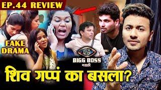 Rupali-Veena Fake Drama | Shiv REMAINS Silent On Vaishali Comment?  Bigg Boss Marathi 2 Ep.44 Review