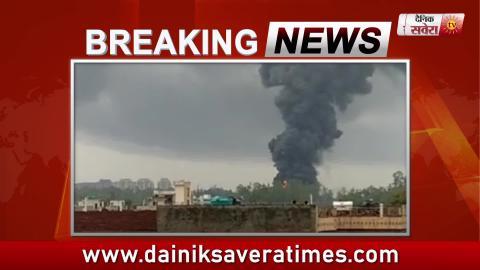 Breaking: Dera Bassi की Factory में Blast के बाद लगी भयानक आग