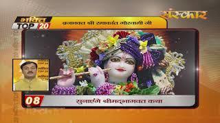 Bhakti Top 20 || 11 July 2019 || Dharm And Adhyatma News || Sanskar