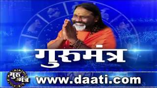 Gurumantra 10 july 2019 - Gurumantra With Daati Maharaj