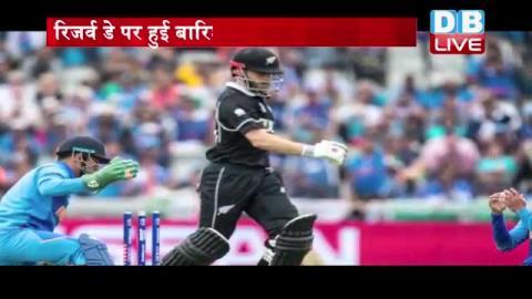 IND vs NZ का फाइनल का ख्वाब रहेगा अधूरा ! सेमीफाइनल पर आज भी बादल का साया #DBLIVE