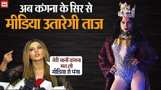 Contraversi Queen की Bollywood Queen को सलाह, ना ले मीडिया से पंगा