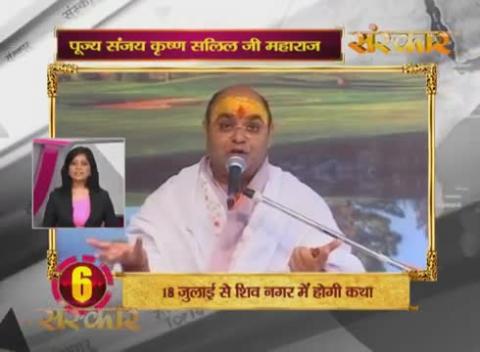 Bhakti Top 10 | 11 July 2019 | Dharm And Adhyatma News