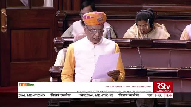 Shri Narayan Lal Panchariya on Special Mentions in Rajya Sabha: 08.07.2019