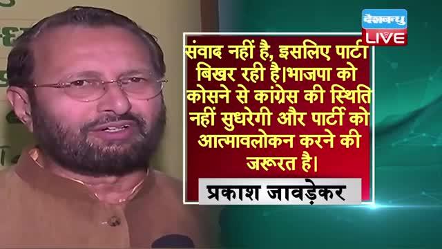 दलबदलुओं से सावधान ! Karnataka-Goa BJP, Congress, JDS politics | #HamariRai | #DBLIVE