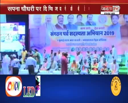 सपना चौधरी को लेकर हरियाणा में मचा है हंगामा Digvijay Chautala Janta TV News