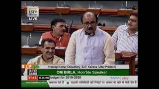 Shri Pradeep Kumar Chaudhary on General Discussion on the Union Budget for 2019-2020 in Lok Sabha