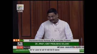 Shri Dharmendra Kumar Kashyap on General Discussion on the Union Budget for 2019-2020 in Lok Sabha