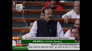 Dr. Subhash Ramrao Bhamre on General Discussion on the Union Budget for 2019-2020 in Lok Sabha
