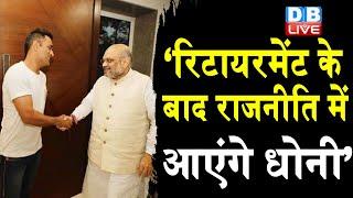 BJP में शामिल होंगे MS Dhoni ! BJP नेता Sanjay Paswan ने किया दावा |#DBLIVE