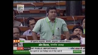Dr. Sukanta Majumdar raising 'Matters of Urgent Public Importance' in Lok Sabha