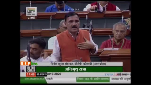 Shri Vinod Kumar Sonkar on General Discussion on the Union Budget for 2019-2020 in Lok Sabha