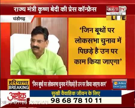 SEPTEMBER में BJP HARYANA में करेगी विजय संकल्प रैली बेदी