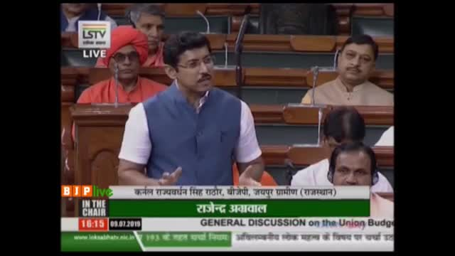 Col. Rajyavardhan Singh Rathore on General Discussion on the Union Budget for 2019-2020 in Lok Sabha