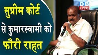 Supreme Court से H. D. Kumaraswamy को फौरी राहत | इस्तीफे पर 16 से पहले फैसला नहीं |#DBLIVE