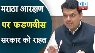 मराठा आरक्षण पर फडणवीस सरकार को राहत | Supreme Court ने आरक्षण पर नहीं लगाई रोक | Ranjan Gogoi news