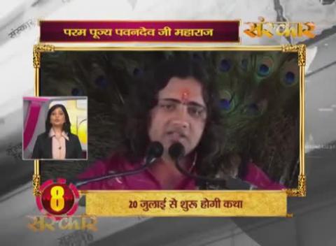 Bhakti Top 10 | 12 July 2019 | Dharm And Adhyatma News