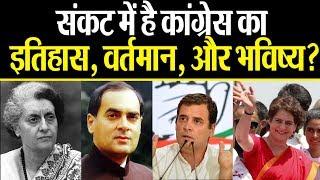 मोदी सरकार का कांग्रेस मुक्त भारत का सपना होता साकार !...संकट में घिरी कांग्रेस  !