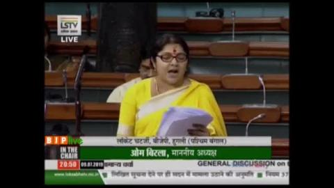 Smt. Locket Chatterjee on General Discussion on the Union Budget for 2019-2020 in Lok Sabha