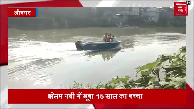 Jhelum River में डूबा 15 साल का बच्चा, शव निकालने के लिए Rescue operation जारी