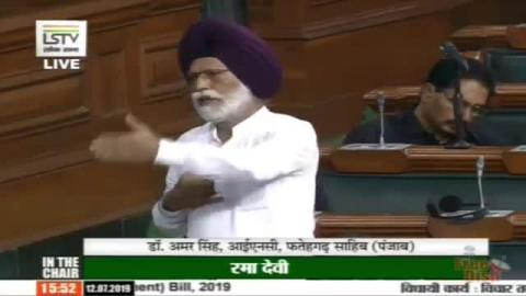 Dr. Aamar Singh's Remarks - The Central Universities (Amendment) Bill, 2019