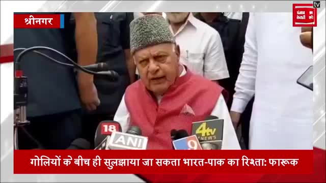 Kashmir मसले पर बोले Farooq Abdullah, Indo-Pak बातचीत से सुलझेगा विवाद