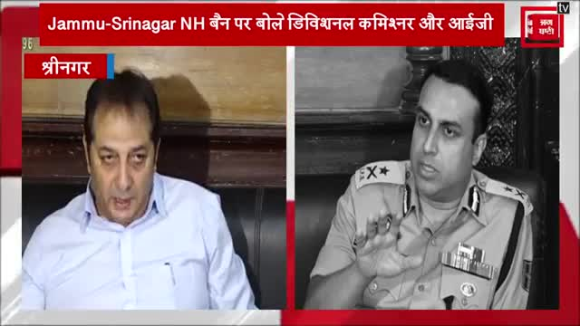 सुनिए Jammu-Srinagar NH बैन पर क्या बोले डिविशनल कमिश्नर और आईजी