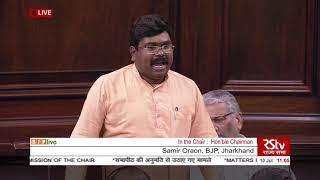 Shri Samir Oraon on Matter Raised With The Permission of the Chair in Rajya Sabha,10.07.2019