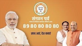 भाजपा का विशाल सदस्यता अभियान 2019 - साथ आएं देश बनाएं I