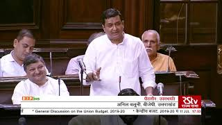 Shri Anil Baluni on General Discussion on the Union Budget for 2019-2020 in Rajya Sabha
