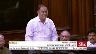 Shri Kamakhya Prasad Tasa on General Discussion on the Union Budget for 2019-2020 in Rajya Sabha