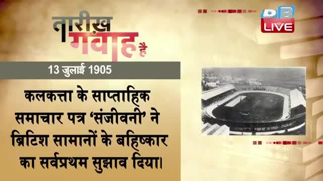 13 July 2019  आज का इतिहासToday History  Tareekh Gawah Hai Current Affairs In HindiDBLIVE