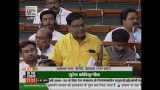 Shri Akshaibar Lal on The Demands for Grants under the control of the Railway Ministry for 2019-20