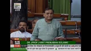 Sh Naranbhai Kachhadiya on Demands for Grants under the control of the Railway Ministry for 2019-20