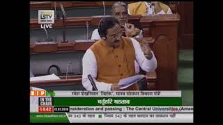Dr. Ramesh Pokhriyal Nishank moves The Central Universities (Amendment)Bill, 2019 in Lok Sabha