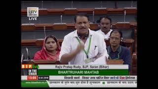 Shri Rajiv Pratap Rudy on The Central Universities (Amendment)Bill, 2019 in Lok Sabha