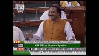 Dr. Ramesh Pokhriyal Nishank's reply on The Central Universities (Amendment)Bill, 2019 in Lok Sabha