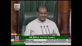 Prof. S.P. Singh Baghel on The Central Universities (Amendment)Bill, 2019 in Lok Sabha