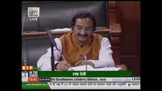 Shri Vinod Kumar Sonkar on The Central Universities (Amendment)Bill, 2019 in Lok Sabha