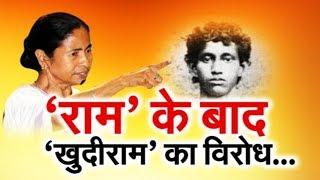 ममता राज में क्रांतिकारियों को बताया जाता है आतंकवादी