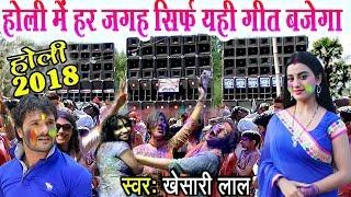 Khesarilal Yadav का इस होली में हर जगह dj पर सिर्फ यही गीत बजेगा-Bhojpuri Khesarilal Yadav.