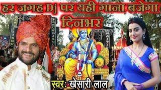 #Khesarilal रामनवमी में दिनभर हर जगह dj पर यही गीत बजेगा।