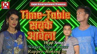 भोजपुरी में एकदम अलग नया अंदाज Rap Song Time Table Sabke aawela