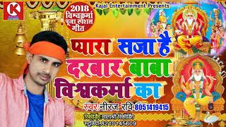 आ गया #Niraj Ravi का धूम मचाने वाला विश्वकर्मा भजन ||Pyara saja hai darbar baba vishwakarma ka||