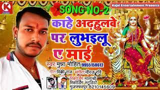 सिंगर#MUNNA MOHIT का ये गाना नवरात्रा में सारे गानों का रिकॉर्ड तोड़ेगा।।Saiya maihar ke mela ।।