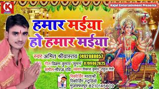 #Amit shrivastava का धमाकेदार देवी गीत 2018 Hamar Maiya Ho Hamar Maiya