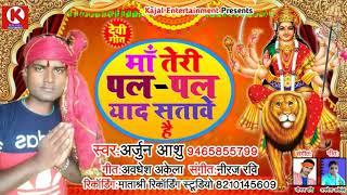 Singer#Arjun Ashu का ये देवीगीत।एक बार सुनोगे तो बार बार सुनोगे।।Maa pal pal yaad sataven h।।